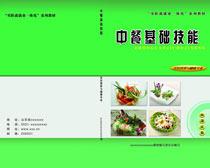 中餐教材封面设计PSD素材