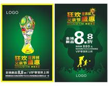 世界杯促销宣传展板矢量素材