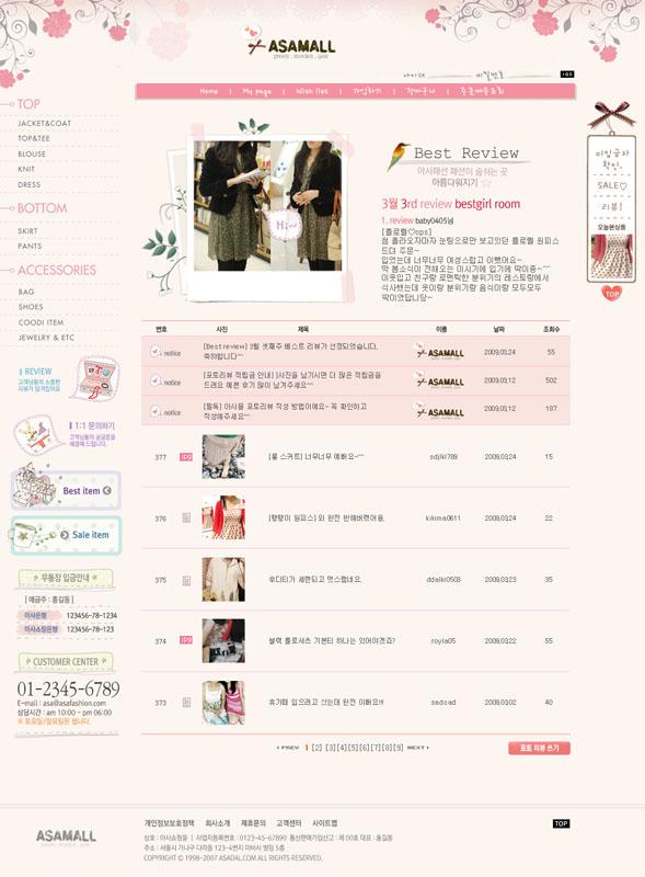 时尚服装网店设计psd源文件图片