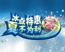 夏季冰点特惠促销海报设计矢量素材