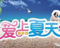 愛上夏天海(hai)報(bao)設計矢量素材