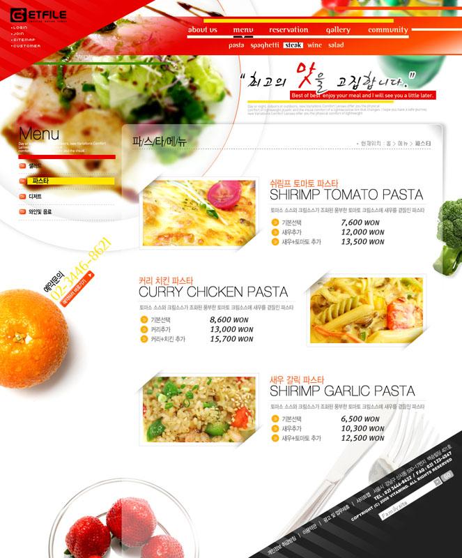 韓國菜美食網店PSD源文件