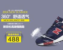 淘宝跑鞋促销海报设计PSD素材