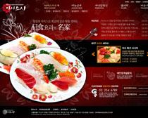 西餐韩国网站PSD源文件