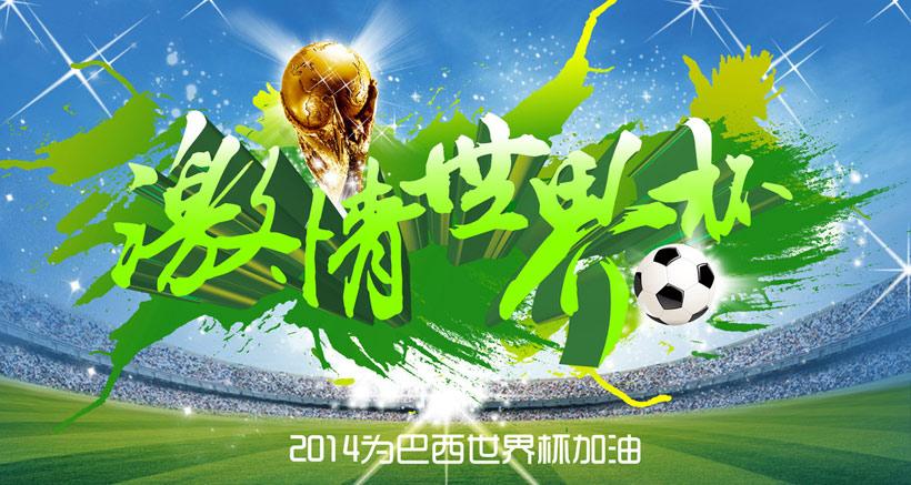 激情世界杯海报背景设计psd素材