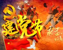 建党节海报背景设计PSD素材