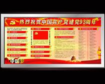 建党93周年宣传栏矢量素材