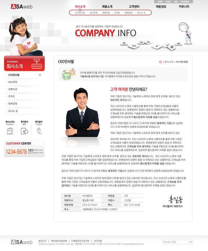 韩国教育网白色网站PSD源文件