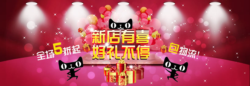 淘宝天猫首屏海报焦点图轮播图海报设计广告设计模板psd分层素材源