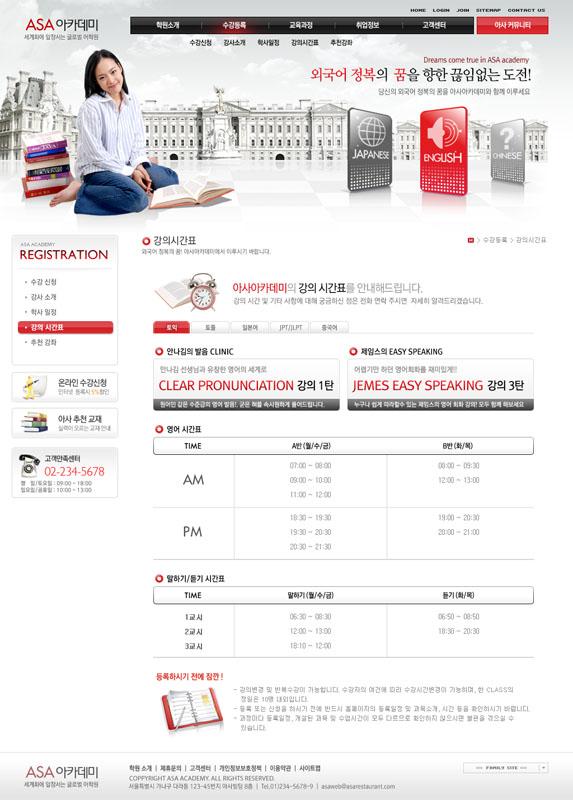 校园设计网站PSD源文件