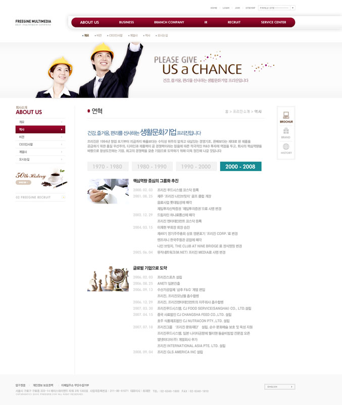 成功企业网站PSD源文件