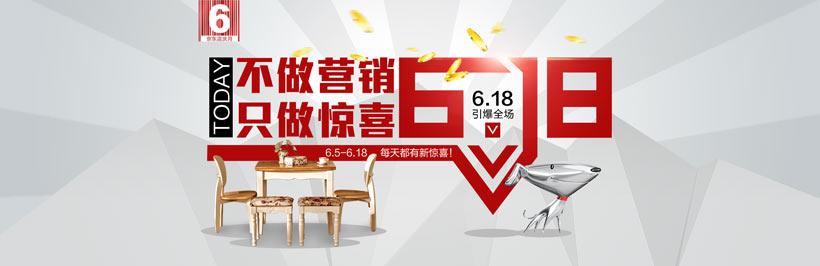 京东淘宝店促销海报设计psd素材图片