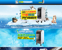 淘宝空调扇促销页面设计PSD素材