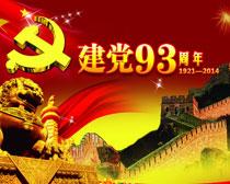 建党93周年海报PSD素材