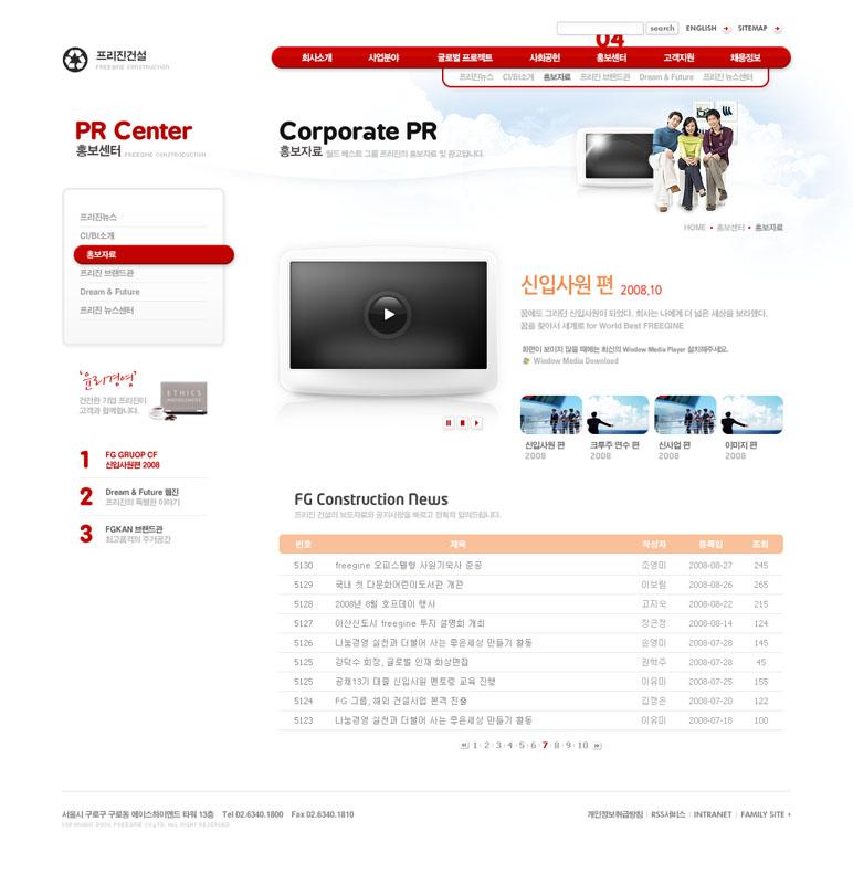 数码网络网站PSD源文件