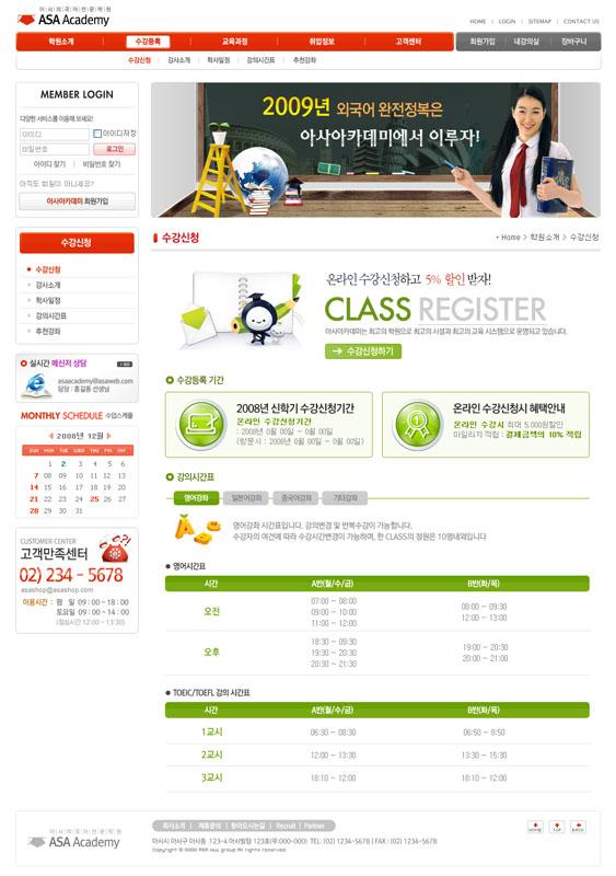 韩国教育网PSD源文件