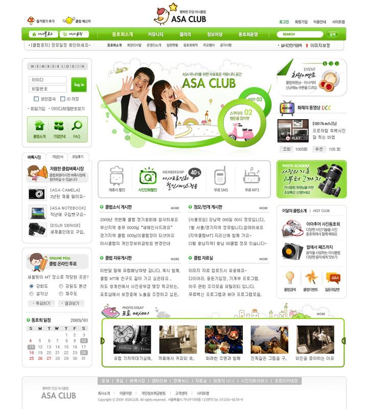 摄影生活网站PSD源文件