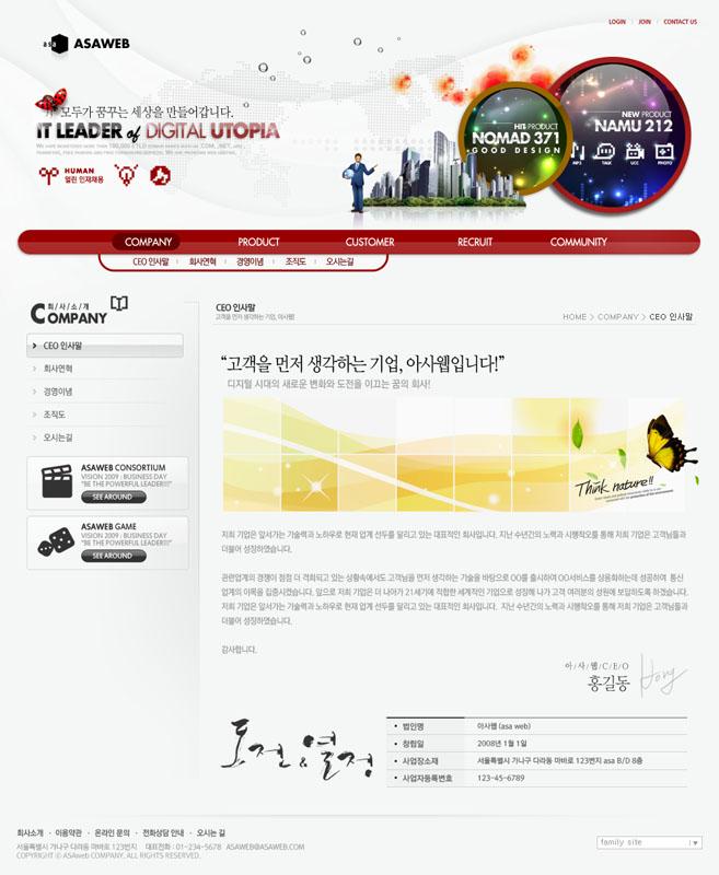 韩国手机产品网页设计PSD源文件