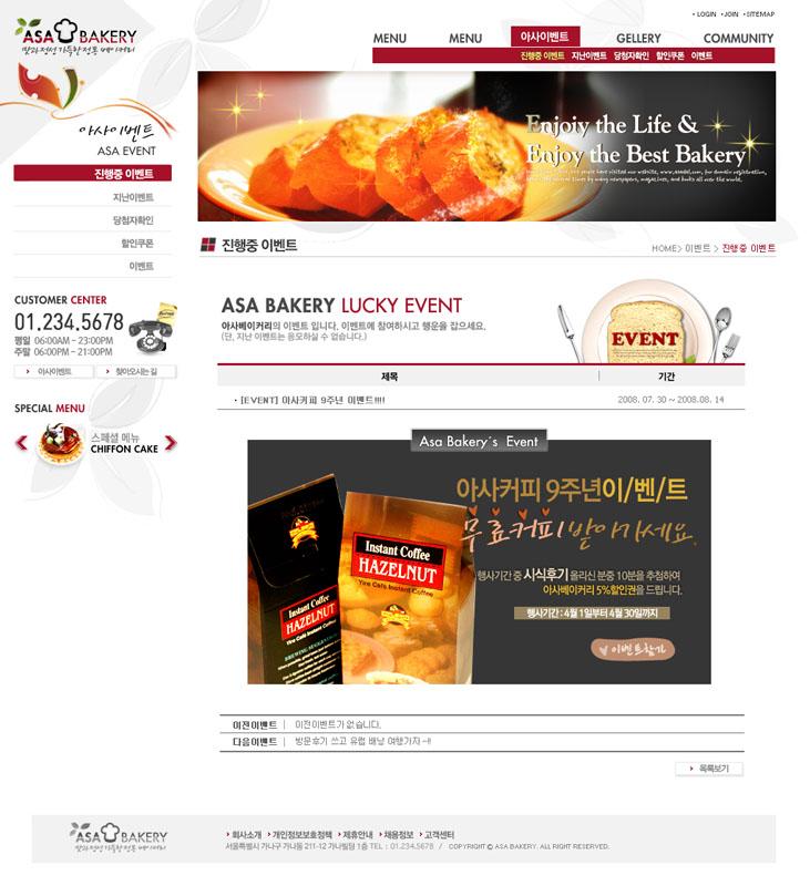 韩国西餐美食网站PSD源文件