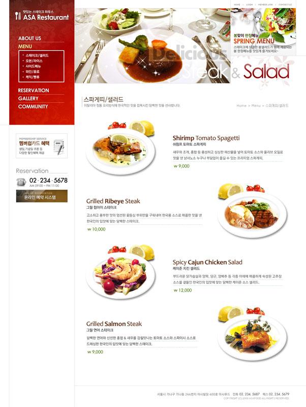 中餐美食网站PSD源文件