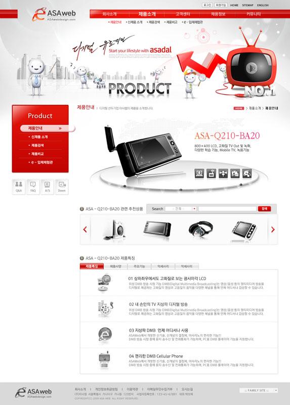 网络电台网站PSD源文件