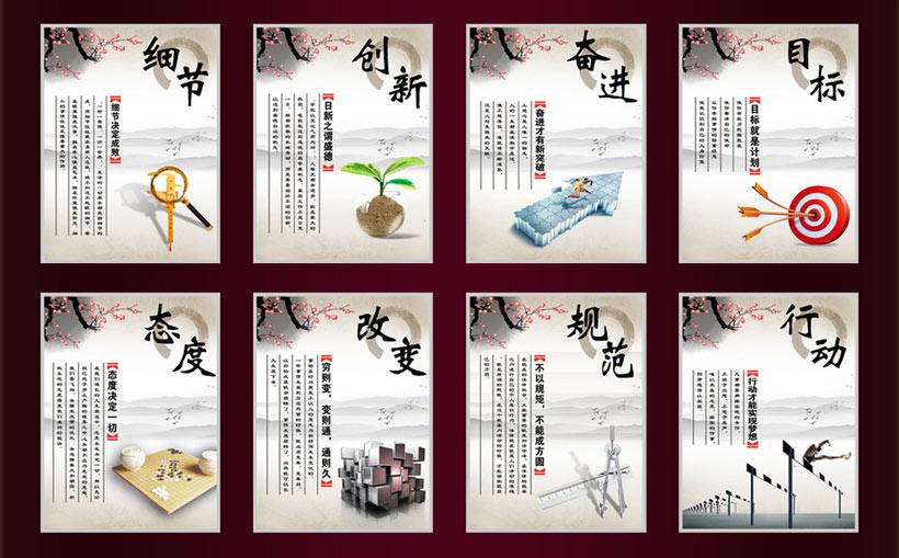 古典企业文化展板设计psd素材图片