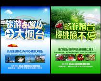 旅游宣传吊旗海报设计时时彩投注平台