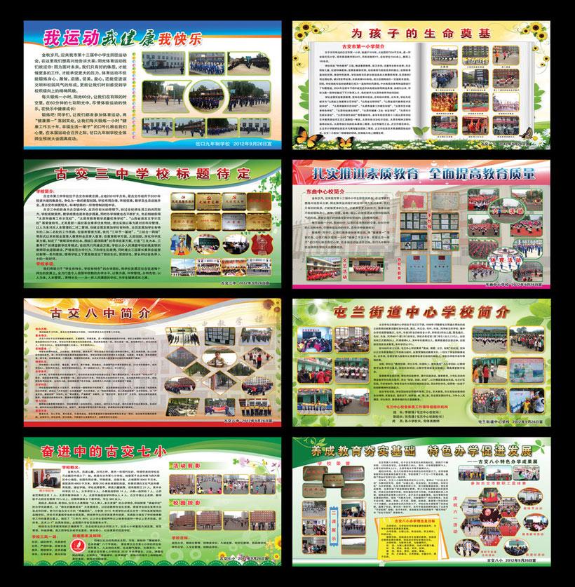 学校文化 校园展版 展版背景 绿色 背景 展板设计 照片排版 展板模板