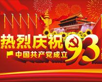 党建93周年活动海报背景设计矢量素材