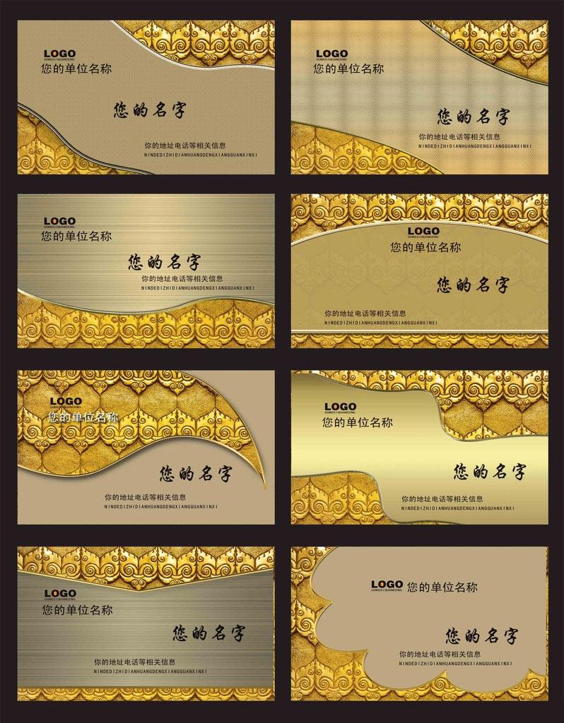 名片企业名片个人名片金属底纹金属底图名片底纹卡片设计高档名片时尚