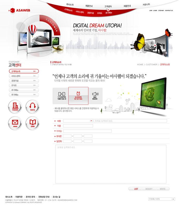 韩国数码屏网站PSD源文件