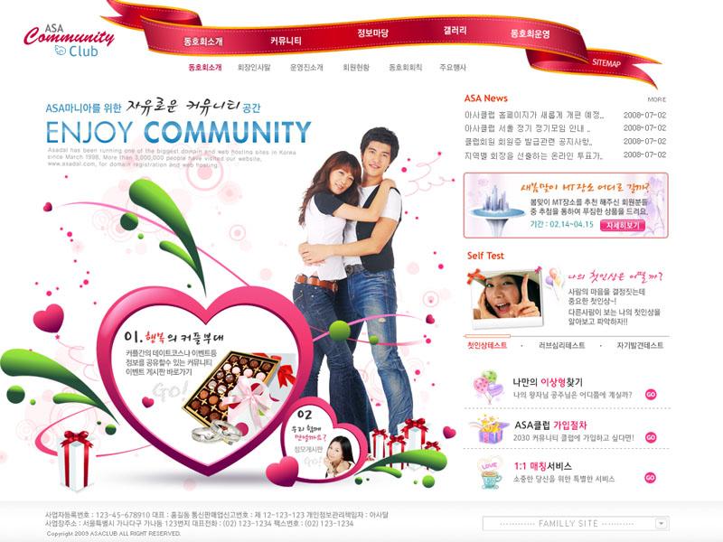 甜美情人节网站PSD源文件