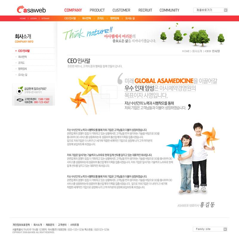 环保绿化网站PSD源文件
