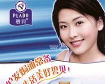碧贝化妆品广告PSD素材