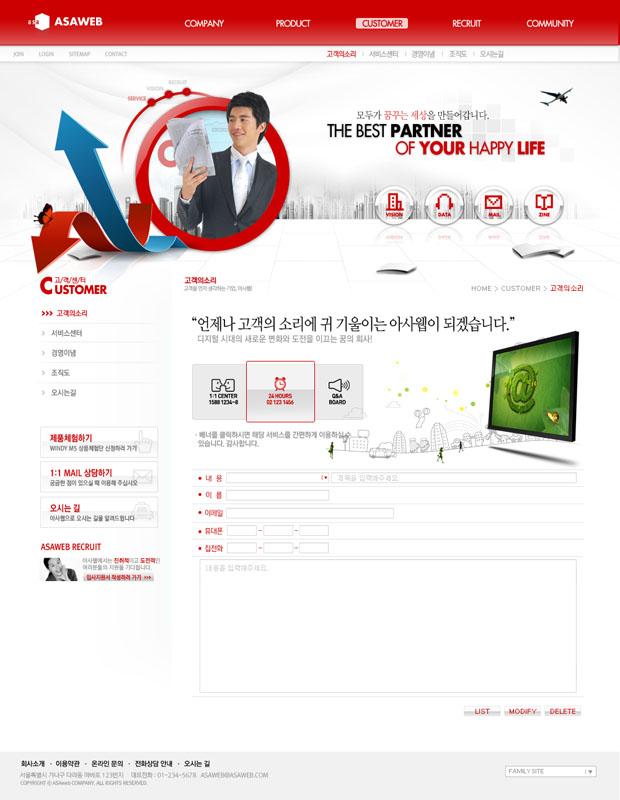 公司文化网站PSD源文件