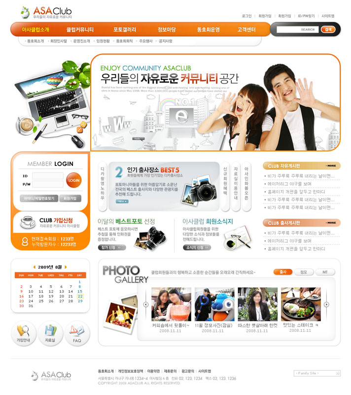 韩国时尚生活网PSD源文件