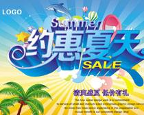 约惠夏天低价促销海报设计PSD素材