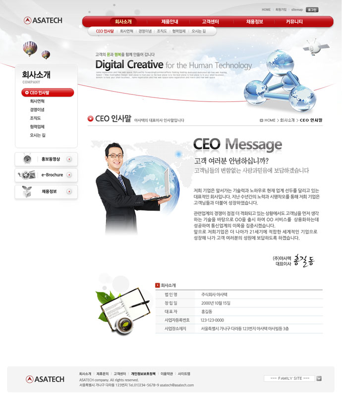 公司数码网站PSD源文件