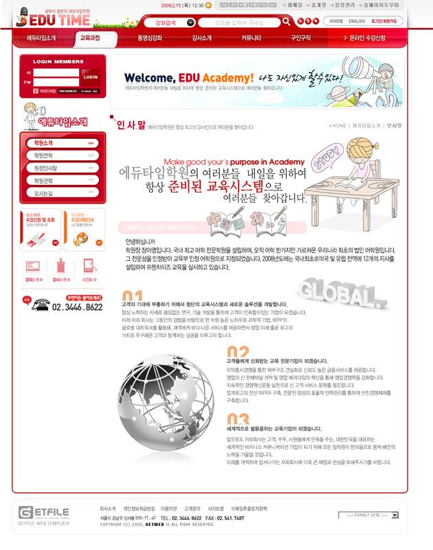 书法学习网PSD源文件