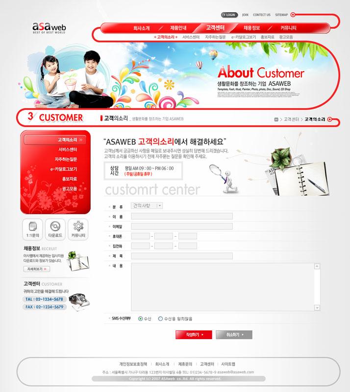 动感数码科技网站PSD源文件