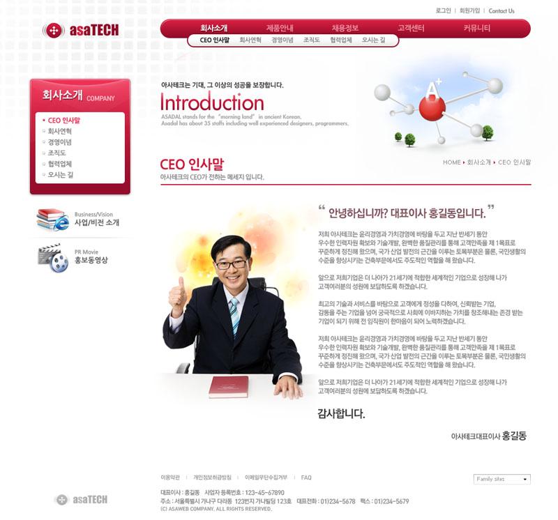 企业推销网站PSD源文件