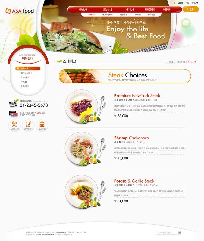 美食韩国网站PSD源文件