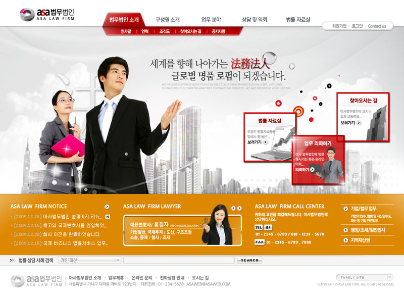 智能商务科技网站PSD源文件