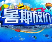 暑假放价促销海报背景设计时时彩投注平台