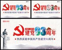 中国风建党93年海报设计PSD素材