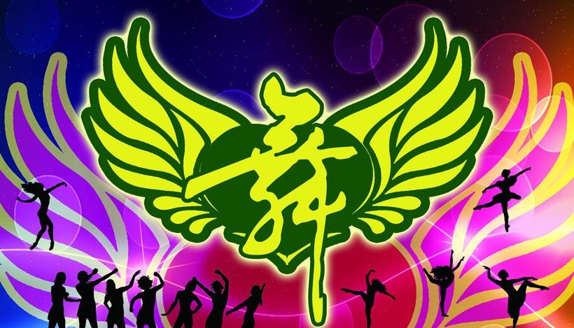 舞蹈背景海报设计psd素材