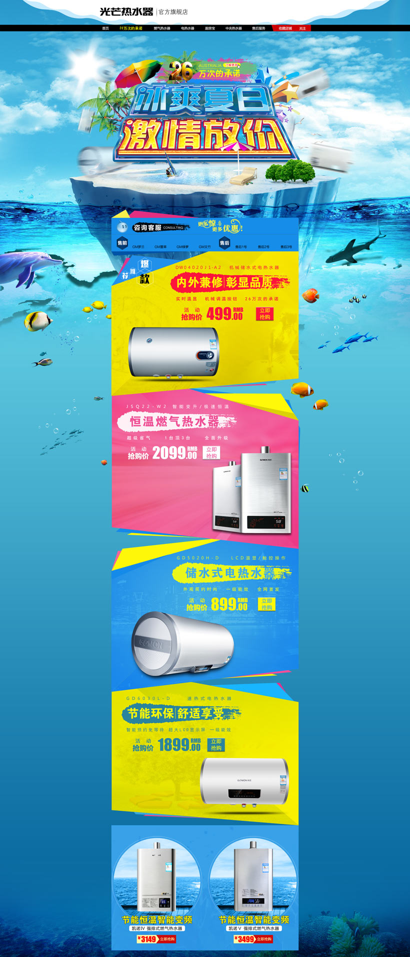 淘寶夏日熱水器促銷頁面設計psd素材
