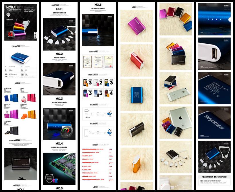 淘宝时尚移动电源详情页设计PSD素材