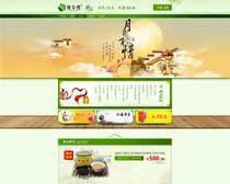 淘宝中秋节活动首页设计PSD素材