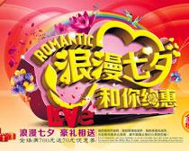 浪漫七夕和你约惠活动海报设计矢量素材